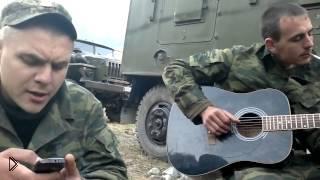 Смотреть онлайн Армейская песня под гитару «Друзья»
