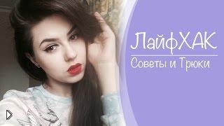 Смотреть онлайн 13 бьюти лайфхаков для девушек (секреты красоты)