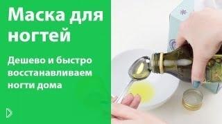 Делаем отличный восстановитель для ногтей - Видео онлайн