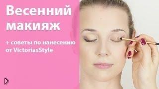 Смотреть онлайн Яркий макияж на вечер
