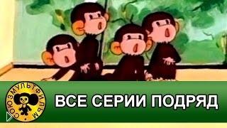 Смотреть онлайн Мультфильм «Обезьянки», все серии 1983 - 1997