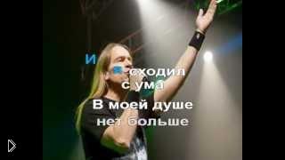 Караоке Валерий Кипелов – Я свободен - Видео онлайн