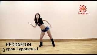 Смотреть онлайн Как научиться танцевать реггетон дома