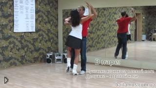 Смотреть онлайн Учимся танцевать танец бачата: шаги и повороты