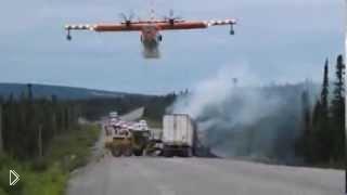Смотреть онлайн Самолет тушит пожар тоннами воды