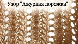 Смотреть онлайн Вязание на спицах легкого узора