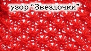 Смотреть онлайн Вязание на спицах узора «Звездочки»