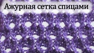 Смотреть онлайн Вязание спицами для начинающих: узор «Ажурная сетка»