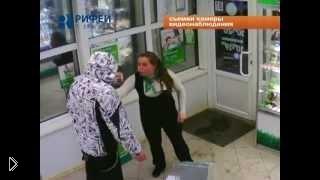 Смотреть онлайн Девушка продавец отбилась от дерзкого грабителя
