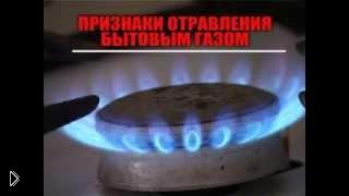 Смотреть онлайн Как правильно и безопасно действовать при утечке газа