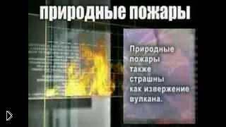 Смотреть онлайн Безопасное поведение при природных пожарах