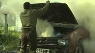 Смотреть онлайн Как действовать при пожаре в автомобиле