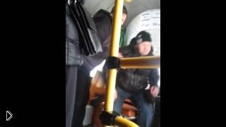 Смотреть онлайн Драка пассажиров автобуса против пьяного быдла