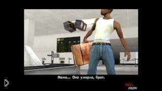 Смотреть онлайн Прохождение игры ГТА Сан Андреас: миссия 1