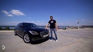 Смотреть онлайн Тест-драйв Hyundai Genesis