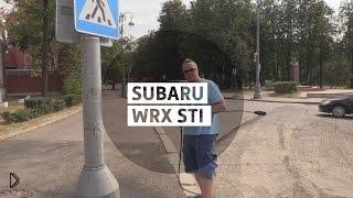 Смотреть онлайн Тест-драйв Subaru WRX STI 2014 года