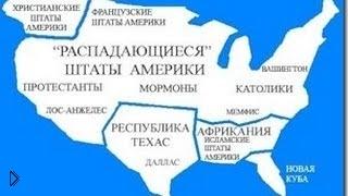 Смотреть онлайн Д/ф «Когда начнётся развал американской империи»