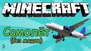 Смотреть онлайн Мод на самолеты в Майнкрафт