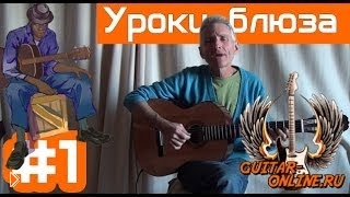 Смотреть онлайн Урок по игре блюза на гитаре