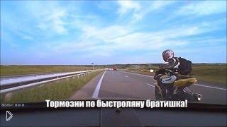 Смотреть онлайн Водитель быстро успокоил яростного мотоциклиста