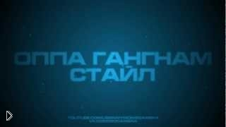 Караоке PSY - GANGNAM STYLE - Видео онлайн