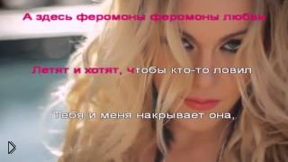 Смотреть онлайн Караоке: Алёша - Феромоны любви
