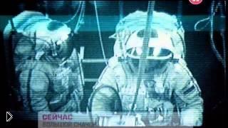 Как и из чего производиться скафандр космонавта - Видео онлайн
