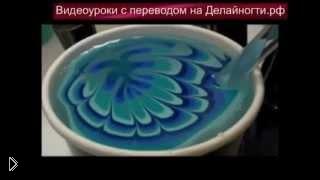 Как делается красивый водный маникюр - Видео онлайн