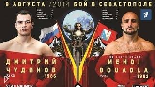 Смотреть онлайн Боксерский бой в Севастополе Дмитрий Чудинов против Мехди Буадла