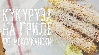 Смотреть онлайн Как вкусно приготовить молодую кукурузу на гриле
