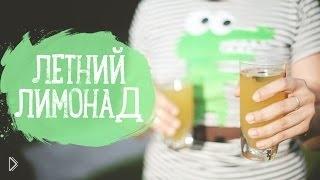 Смотреть онлайн Рецепт как сделать домашний лимонад из апельсинов