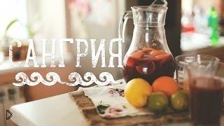 Смотреть онлайн Рецепт как приготовить домашнее вино Сангрия
