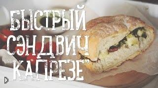 Смотреть онлайн Сэндвич Капрезе с соусом песто и моцареллой