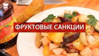 Рецепт легкого фруктового салата для детей - Видео онлайн