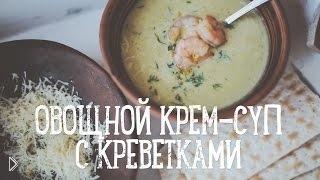 Смотреть онлайн Рецепт овощного крем-супа с креветками