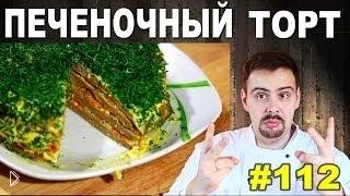 Смотреть онлайн Печеночный торт из говяжьей печени пошагово