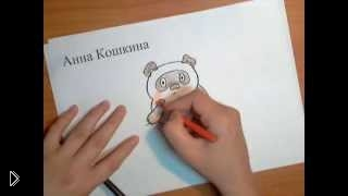 Смотреть онлайн Как нарисовать русского Винни-Пуха