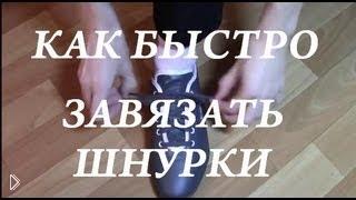 Смотреть онлайн Как быстро завязывать шнурки
