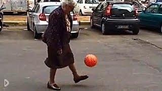 Смотреть онлайн Бабушка на улице играет в футбол