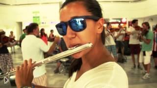 Смотреть онлайн Классный флешмоб: Сертаки в аэропорту, 2014