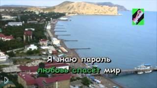 Смотреть онлайн Караоке Вера Брежнева - Любовь спасет мир