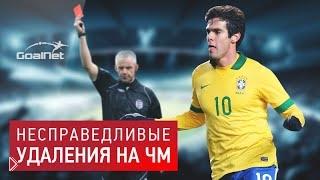 Смотреть онлайн Самые знаменитые ошибки футбольных арбитров на ЧМ