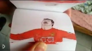 Смотреть онлайн Бумажная анимация лучших голов Криштиану Роналду