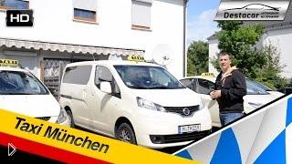 Смотреть онлайн Все о Такси Германии