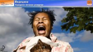 Смотреть онлайн Народное средство лечения аллергии у ребенка