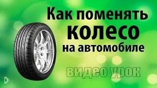 Смотреть онлайн Как поменять колесо на машине