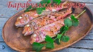 Смотреть онлайн Готовим рыбу барабулька на гриле