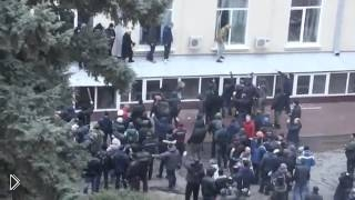 Смотреть онлайн Массовая драка в Харьковской администрации март 2014