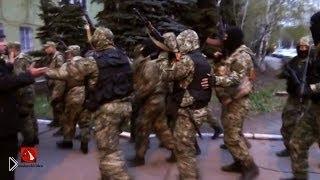 Захват ополченцами отделения милиции в Краматорске - Видео онлайн