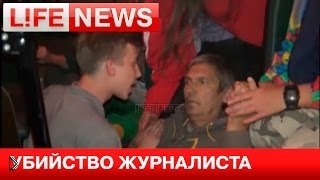Смотреть онлайн Убийство российского журналиста в Украине